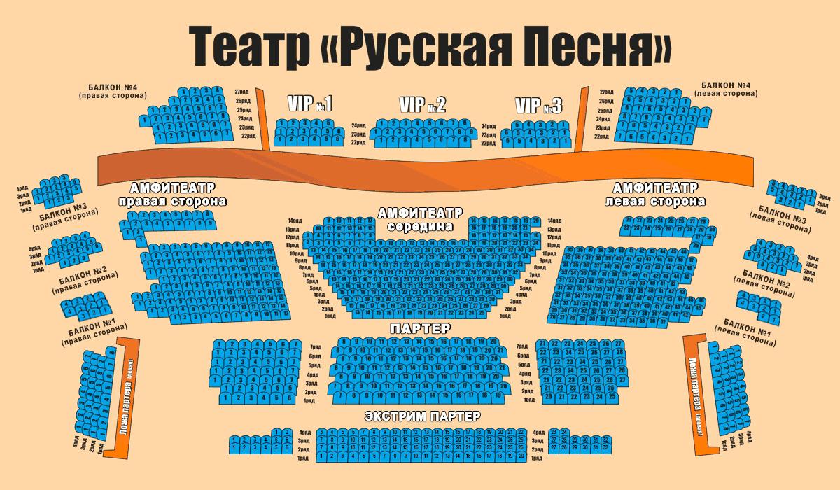 Театр Русской песни схема зала