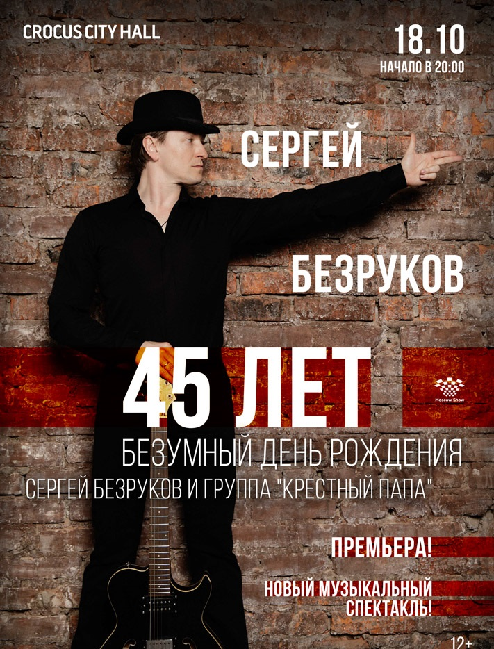 Спектакль безруков билеты москва концерты в университете афиша