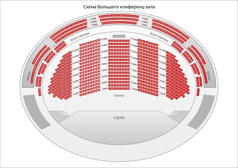 Концертный зал на Новом Арбате схема зала