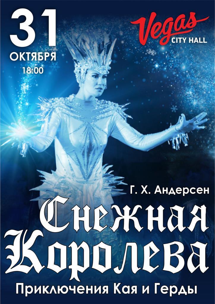 Снежная королева 31 октября в 18:00