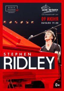 Стивен Ридли